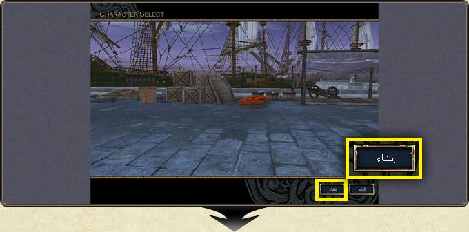 حصريا شرح كامل للعبة سيلك الرود بالصور بس على منتديات كونامى للابد  Connection_charac1_1