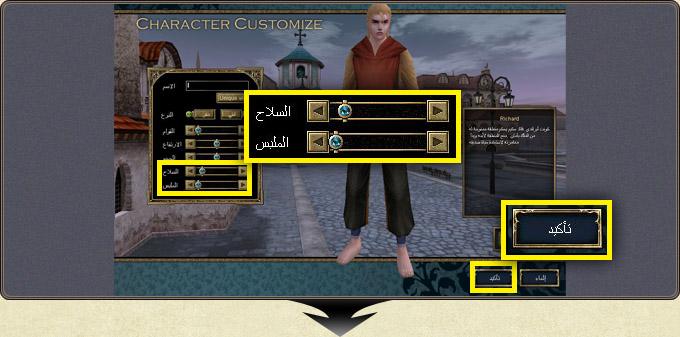 حصريا شرح كامل للعبة سيلك الرود بالصور بس على منتديات كونامى للابد  Connection_charac1_2