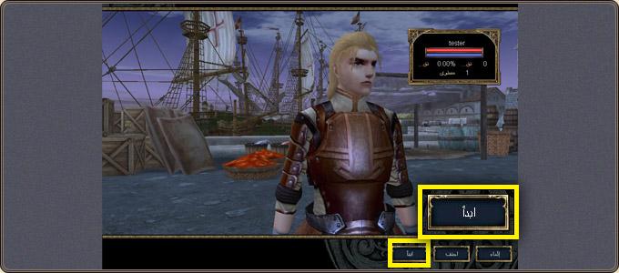 حصريا شرح كامل للعبة سيلك الرود بالصور بس على منتديات كونامى للابد  Connection_charac1_3