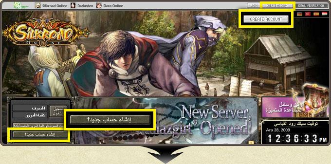 حصريا شرح كامل للعبة سيلك الرود بالصور بس على منتديات كونامى للابد  Registration_how4_5