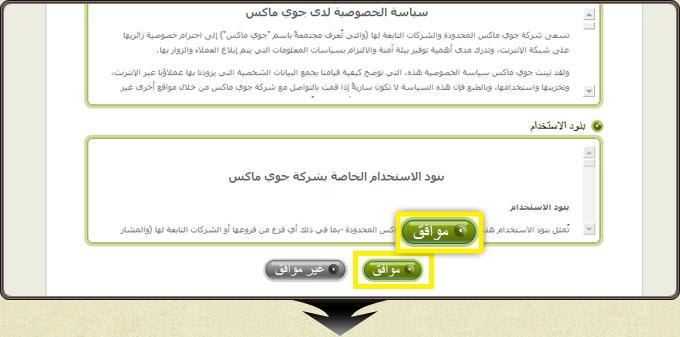 حصريا شرح كامل للعبة سيلك الرود بالصور بس على منتديات كونامى للابد  Registration_how4_6