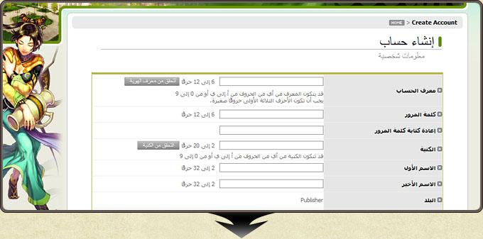 حصريا شرح كامل للعبة سيلك الرود بالصور بس على منتديات كونامى للابد  Registration_how4_7