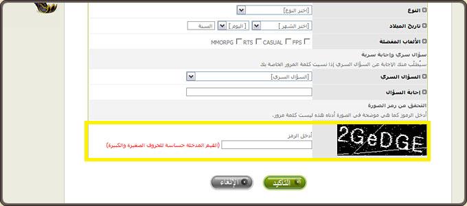 حصريا شرح كامل للعبة سيلك الرود بالصور بس على منتديات كونامى للابد  Registration_how4_8