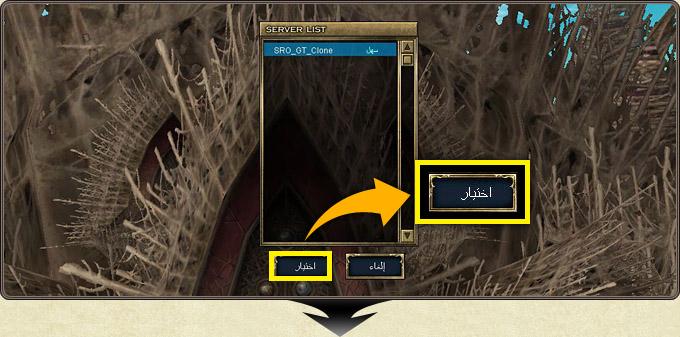 حصريا شرح كامل للعبة سيلك الرود بالصور بس على منتديات كونامى للابد  Registration_login1_1